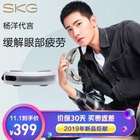 SKG 眼部按摩仪 杨洋代言4301