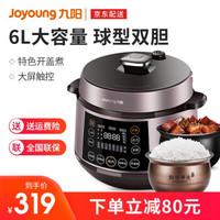 九阳(Joyoung)电压力锅家用智能6L双胆电压力煲预约高压锅3-5-6-8人Y-60C816 浅紫色
