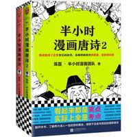 京东PLUS会员 : 《半小时漫画唐诗系列》(套装全2册)