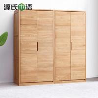 源氏木语全实木组合衣柜现代简约多功能储物柜子北欧橡木卧室衣橱