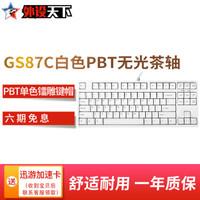 GANSS 高斯GS87C法拉利PBT加厚键帽cherry轴机械键盘 GS87C白色PBT无光茶轴