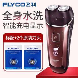 飞科(FLYCO) 电动剃须刀充电式双头浮动刮胡刀 全身水洗 商务便携式胡须刀FS871 标配+2个刀头