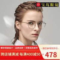 BOLON暴龙新款圆形全框眼镜架BJ7065 B12 眼镜架+两片依视路A3 1.60镜片