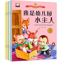 笨笨熊10册幼儿情商与性格培养绘本第二辑 我是幼儿园小主人
