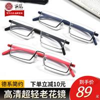高档正品半框老花镜男女高清舒适优雅年轻时尚轻盈老光老花眼镜