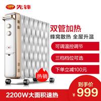 先锋(SINGFUN)取暖器CY55MM-15 家用烘衣节能电暖器14片大热浪 2200W大面积速热电暖气油汀