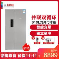 博世610升变频风冷无霜双循环不串味家用对开门双门电冰箱KAN92V48TI