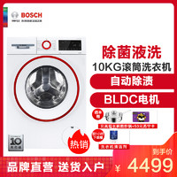 博世WGA254X00W新款大容量10公斤变频滚筒洗衣机全自动高效降噪除菌