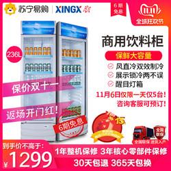 XINGX/星星LSC-236C 商用饮料柜展示柜陈列柜 立式保鲜柜 冷藏柜