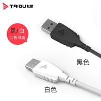 钛度原装游戏鼠标数据编织感连接线安卓microusb接口手机充电可用