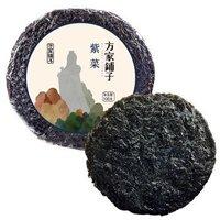 方家铺子 紫菜 福建海产特产干货 煲汤紫菜100g/袋 *2件