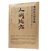 《人间处方:夏目漱石写给青年的信》