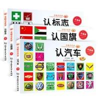 《童眼看世界:认标志+认国旗+认标志》全3册