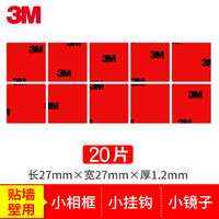 3M 双面胶贴片 27*27mm方形 20片