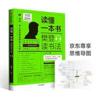《读懂一本书:樊登读书法》(京东尊享思维导图)