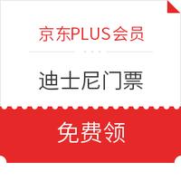 15-19日10点,上海迪士尼乐园门票/全国旅游年卡