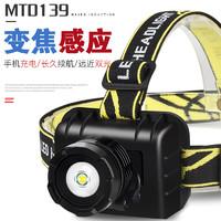 魔铁/MOTIE LED户外头灯系列 强光手电筒感应远射充电狩猎夜钓鱼灯黑色白光
