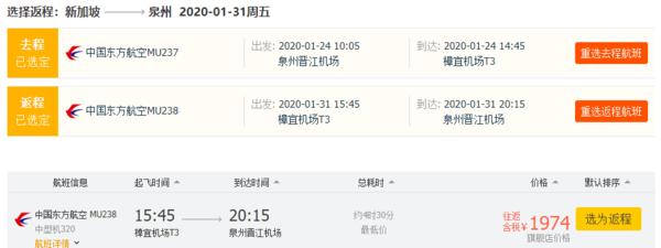 春节票!杭州/泉州-新加坡往返含税机票