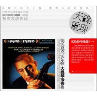 德沃夏克沃尔顿:大提琴协奏曲(CD)