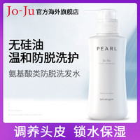 日本JOJU氨基酸类无硅油防脱发洗发水男士掉头发育发女士产后增发