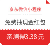 移动专享 : 京东微信小程序 免费抽现金红包