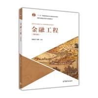 高等教育出版社 金融工程