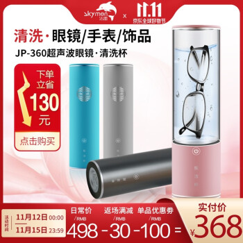 洁盟超声波清洗机 家用眼镜清洗器 珠宝清洗器 剃须刀清洗机  洁牙器 视洁杯JP-360 蒂芙尼蓝