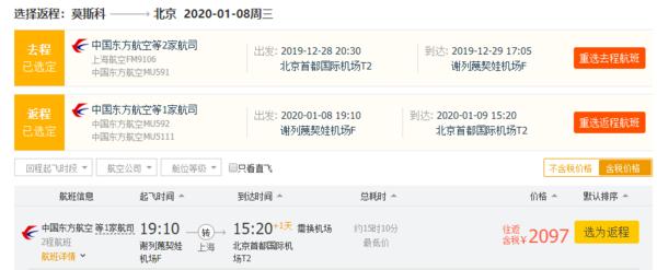 含元旦+寒假!北京/上海-俄罗斯莫斯科机票