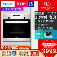 SIEMENS/西门子 HB033JBS2W进口嵌入式烤箱家用烘焙多功能大容量