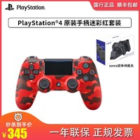 SONY 索尼 PS4  行原装无线蓝牙震动游戏手柄+座充