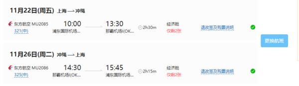 东航直飞!上海-日本冲绳5天往返含税机票