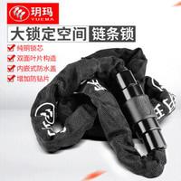 玥玛 7757自行车锁链条锁防盗锁山地车锁铁链子锁摩托电动车锁抗 黑色 约1.1米