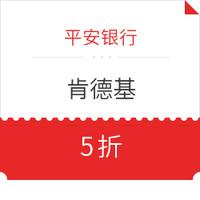 移动端 : 限广东部分地区 平安银行 X 肯德基