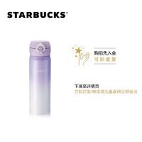 STARBUCKS 星巴克 500ml渐变马卡龙紫色款膳魔师保温杯