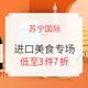 评论有奖,促销活动:苏宁国际 进口美食专场 低至3件7折