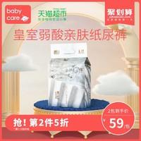 babycare纸尿裤皇室系列mini装L20片
