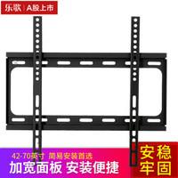 乐歌 (42-70英寸)大尺寸电视挂架电视机支架超薄固定壁挂电视架子60/65英寸通用