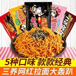 韩国三养火鸡面超辣变态辣组合装混搭奶油芝士味双倍辣拉面方便面