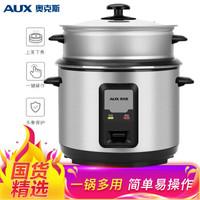 奥克斯(AUX)电饭煲4L电饭锅 直身式带蒸笼 操作简单 家用小电饭锅WZA-0402