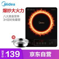 美的(Midea)电磁炉自营 电池炉套装家用 4D防水 2100W大火力(带汤锅) C21-simple103(送汤锅)
