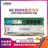 CRUCIAL/镁光 英睿达8G DDR4 2666台式机内存兼容2400普条/马甲条