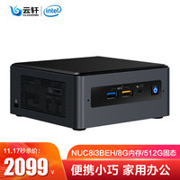 英特尔(intel) NUC8i3BEH豆子峡谷 微型PC酷睿 i3 8109U迷你4K高清电脑主机 8G内存/512G  M2固态