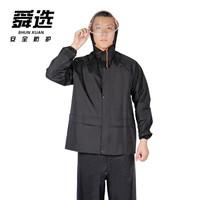 舜选 分体式雨衣SRC 双层防水 黑色 户外 反光 成人 男女