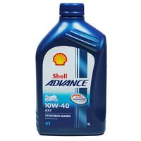 Shell壳牌 欧洲进口 Advance AX7 10W-40 爱德王子四冲程 1L