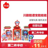 川剧脸谱变脸娃娃 中国风特色工艺玩偶公仔 创意京剧礼品玩具挂件