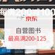 新增券码、促销活动:京东 图书大牌周 自营图书 每满200-100,PLUS会员可满200-125