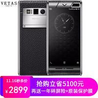 VETAS V5PLUS 小牛皮 智能商务手机 全网通4G 大内存 安全私密空间 双卡双待 黑色