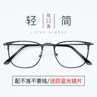 CHASM 防蓝光黑色全框眼镜架 配1.60超薄非球面镜片