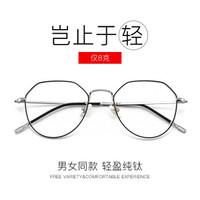 CHASM 纯钛多边形眼镜框 可配依视路1.60钻晶A3镜片(度数备注)