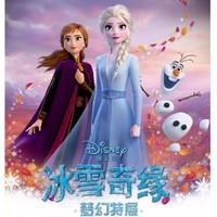 《冰雪奇缘》梦幻特展 上海站